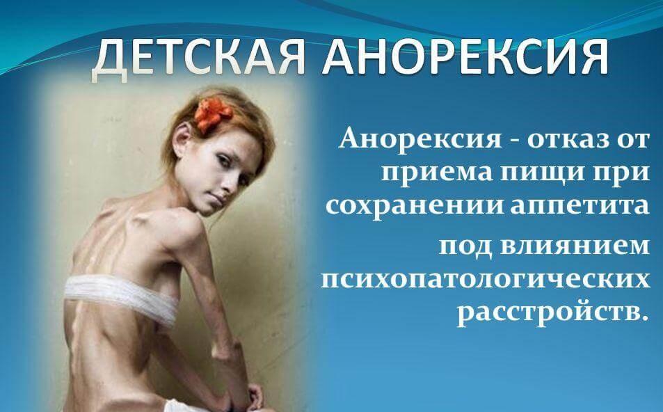 Детская Анорексия