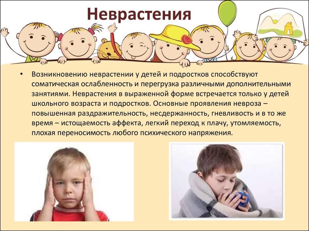 Невростения у детей